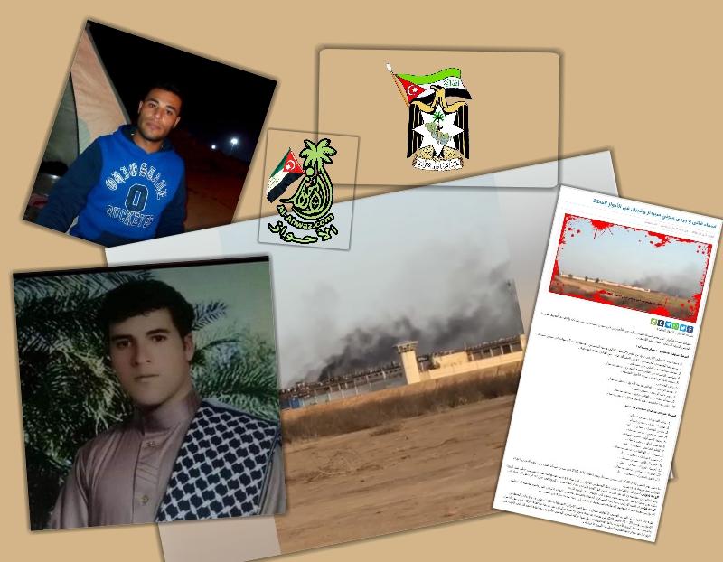 بعض اسماء قتلى و جرحى سجني سبيدار وشيبان في الأحواز المحتلة 30_31-3-2020