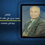 المناضل محمد حسين الزبيدي في ذمة الله تعالى