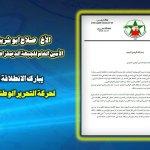 الجبهة الديمقراطية الشعبية تهنىء حركة التحرير بانطلاقتها 38