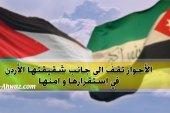 وقوف حركة التحرير الوطني الأحوازي مع المملكة الاردنية الهاشمية واستقرارها