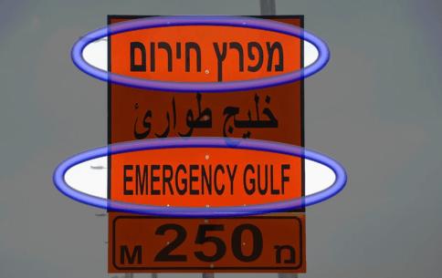 """""""Emergency Gulf"""""""