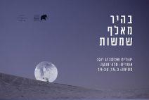 Poster-03-212x300.jpg