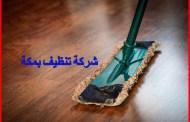 شركة تنظيف بمكة 0503067654 اتصل الان عروض خاصة واسعار مذهلة