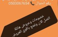شركة ترميم فلل بالرياض 0503067654 صيانة سباكة ودهانات وبلاط