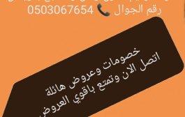 شركة ترميم فلل بالرياض 0503067654 افضل شركة ترميم منازل بالرياض بافضل الاسعار