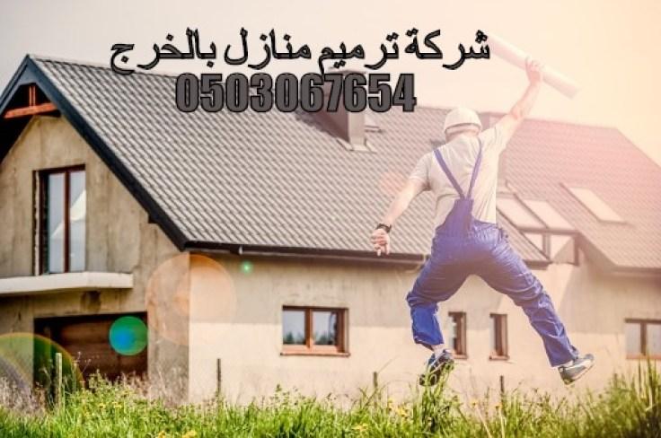 شركة ترميم منازل بالخرج 0503067654