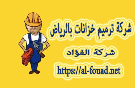 شركة ترميم خزانات بالرياض 0503067654 صيانة خزانات المياه بالرياض