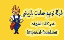 شركة ترميم حمامات بالرياض 0503067654 تجديد سباكة وسيراميك