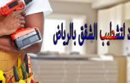 شركة تشطيب شقق بالرياض 0503067654 اعلي جودة واقل الاسعار
