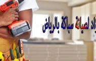 شركة صيانة سباكة منازل بالرياض 0503067654 صيانة الحمامات والمطابخ