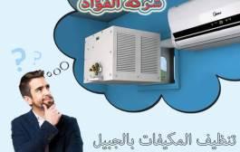 شركة تنظيف مكيفات بالجبيل 0503067654 غسيل وصيانة التكييف