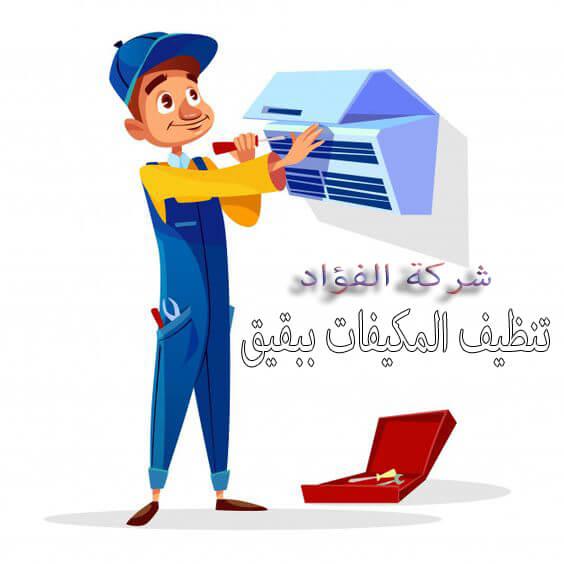 شركة تنظيف مكيفات ببقيق 0503067654 غسيل وتنظيف وصيانة المكيفات