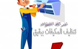شركة تنظيف مكيفات ببقيق 0503067654 غسيل وتنظيف وصيانة المكيفات