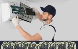شركة تنظيف مكيفات بالدمام 0532625892 غسيل وتنظيف شامل للمكيف