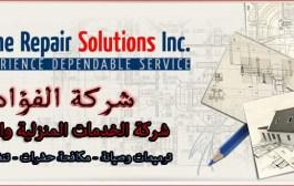 شركة تنظيف بالطائف 0503067654 نظافة عامة وتنظيف خزانات اتصل الان
