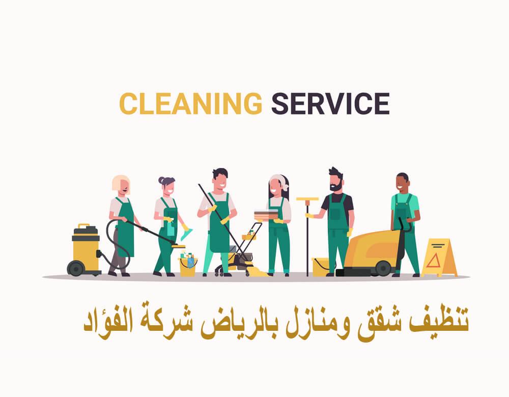 شركة تنظيف شقق بالرياض 0532625892 نظافة شاملة للشقق والفلل
