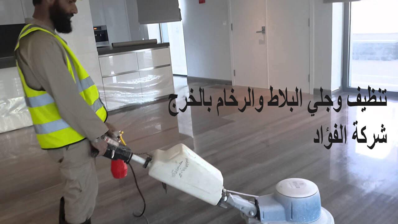 شركة جلي بلاط بالخرج 0532625892 تلميع وتنظيف البلاط والرخام