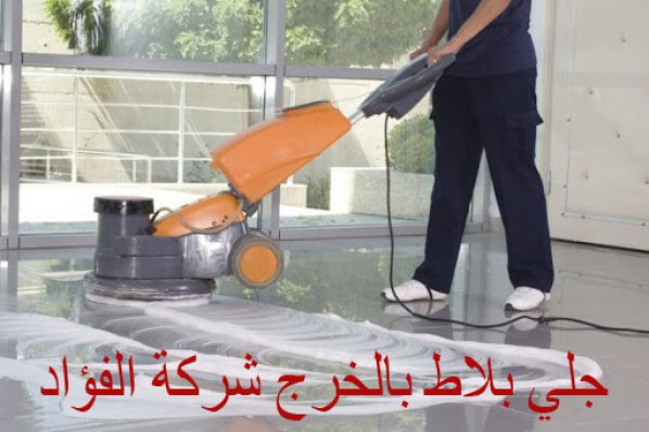 تنظيف وتلميع بلاط ورخام بالخرج