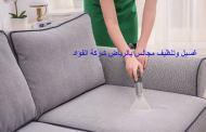 شركة غسيل مجالس بالرياض 0532625892 تنظيف وغسيل الكنب والسجاد