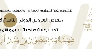 صاحبة السمو الأميرة شهيدة آل سعود ترعى افتتاح معرض العروس الدولي التاسع بجدة الخميس المقبل