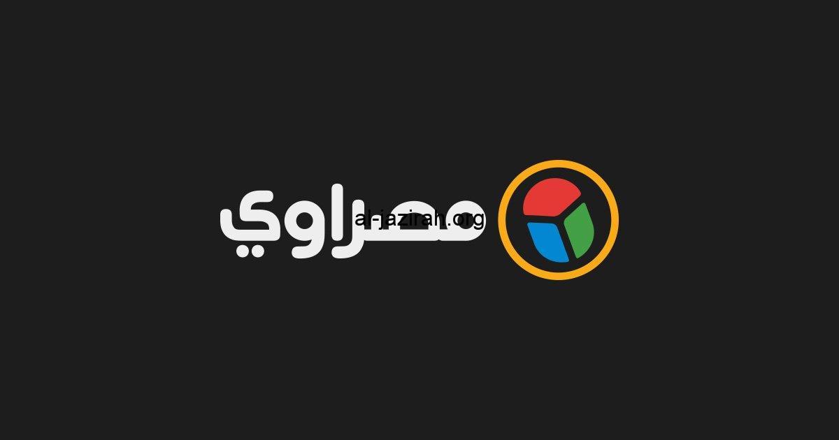 اخبار الرياضة من مصراوي
