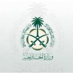 المملكة تدين الأعمال الإرهابية في باكستان واندونيسيا والكاميرون