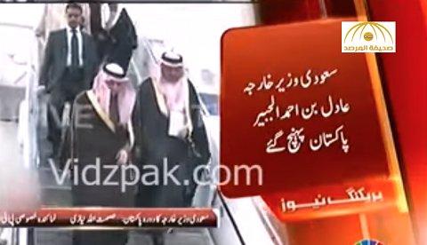 """شاهد: الاستقبال الحار """"للجبير"""" في إسلام أباد"""