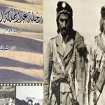 تعرف على قصة رحالة دبلوماسي قابل الملك عبدالعزيز..واعتذار إيطاليا لقصفها «أنبوب الظهران»
