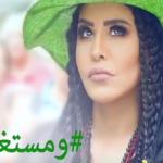 """بالفيديو: أحلام تطرح أغنيتها الجديدة """"ومستغرب"""""""