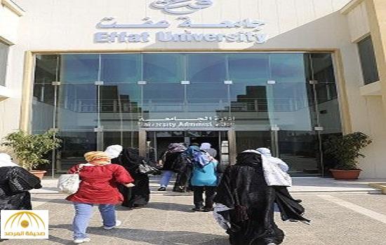 طالبات المنحة في جامعة عفت مهددات بالضياع..ورسالة نصية تثير قلق الدارسات