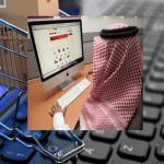 السعودية تطلق خدمة جديدة للتجارة الإلكترونية