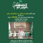 تحذير من جوائز الوليد بن طلال ! – صورة