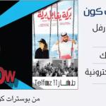 """على غرار """"دبي"""".. انطلاق فعاليات كوميك كون العالمية في جدة"""