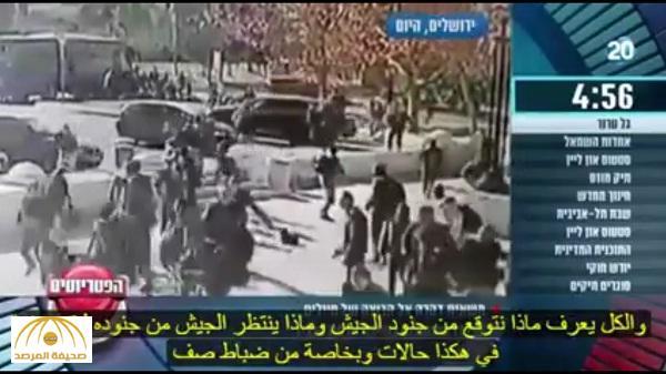بالفيديو: قناة إسرائيلية تطالب بطرد الضباط و الجنود الهاربين في عملية القدس