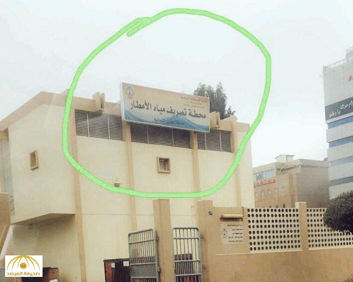 """في مفارقة نادرة .. الأمطار تُغرق محطة تصريف المياه بالخبر وسخرية على """"تويتر"""" ! – صورة"""