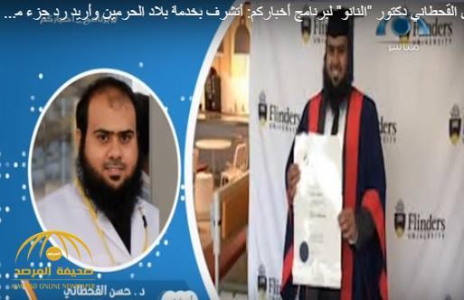 """""""ترك عمله في اليابان""""..باحث سعودي يقرر العودة للوطن فيصدمه رد الجامعات السعودية- فيديو"""