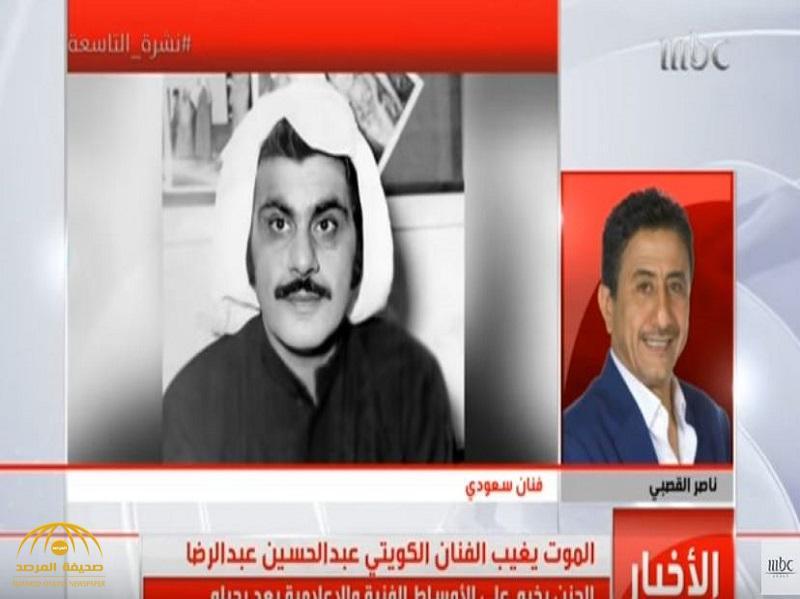 """بالفيديو : شاهد ردة فعل """"القصبي"""" أثناء حديثه عن الراحل  """"عبد الحسين عبد الرضا"""""""