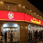 """""""البيك"""" يغزو الرياض.. ويعلن عن افتتاح محل جديد.. ويحدد موقع الفرع!"""