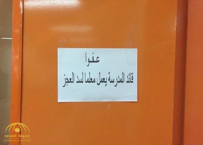 """"""" عفواً قائد المدرسة يعمل معلمًا لسد العجز """" لافتة على مكتب مدير مدرسة تشعل """" تويتر""""!"""