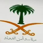 """"""" أمن الدولة"""" تدرج كيانين  وتكشف عن 11 اسماً لقادة وممولين وداعمين لتنظيم القاعدة وداعش"""