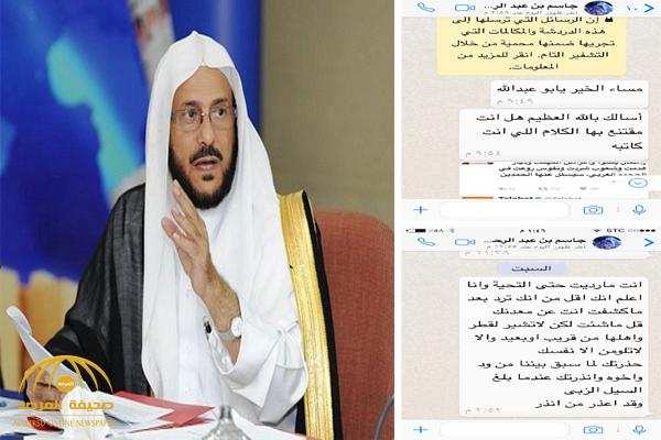 """بالصور.. رئيس هيئة الأمر بالمعروف سابقا ينشر رسائل تهديد جاسم آل ثاني له عبر """"الواتساب"""""""