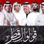 قولوا لقطر لا توصل لحد الخطر.. شاهد .. فنانون إماراتيون ينتقدون سياسة الدوحة في أغنية جديدة