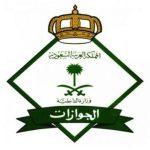 """""""الجوازات"""" تفاجئ السعوديين بخبر سار عن ضريبة القيمة المضافة"""