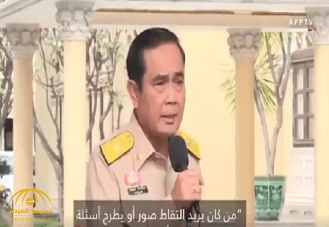 بالفيديو: رئيس وزراء تايلاند يصدم الصحفيين بطلب غريب ويرحل من المكان!