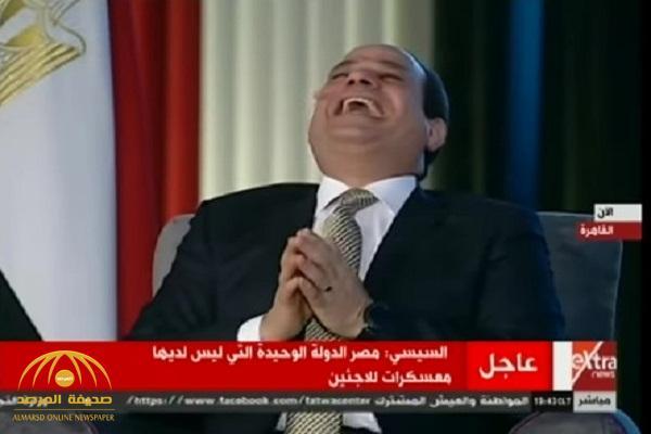 بالفيديو .. ماهو السؤال الذي أضحك السيسي وأضحك معه الحضور خلال هذا اللقاء الصحفي ؟