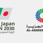 دهانات الجزيرة تشارك في منتدى الأعمال السعودي الياباني