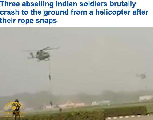 بالفيديو: شاهد ارتطام ثلاثة جنود هنود بالأرض من ارتفاع 15 متر أثناء نزولهم من طائرة هليكوبتر