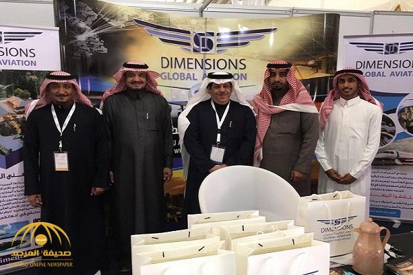 """بالصور .. مجموعة """"دايمنشنز العالمية"""" تشارك في ملتقى الطيران السعودي الرابع .. وهذه أبرز خدماتها"""