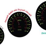 """«الأمن العام»يكشف الطرق التي شملها تغيير """"سرعة الـ140″ويستثني منها 3 شهيرة!"""