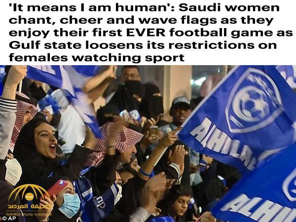 """بالفيديو والصور : """"الديلي ميل"""" تسلط الضوء على حضور النساء للمباريات .. وهذا ما قالته عن ولي العهد"""